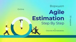 Воркшоп: Agile Estimation Step By Step