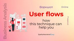 Воркшоп: User flows: how this technique can help you (Online)