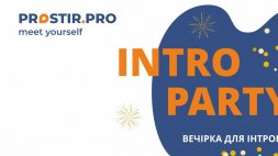 IntroParty_26 грудня