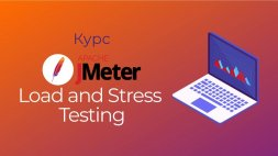 "Курс ""JMeter. Load and Stress Testing"" (Offline + Online)"
