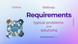Вебінар: Requirements: typical problems and solutions Загальнодоступна ·