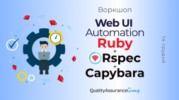 Воркшоп: Web UI Automation with Ruby + RSpec + Сapybara