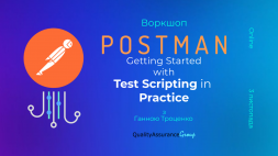 Воркшоп: Postman. Getting Started with Test Scripting in Practice (Online)
