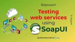 Воркшоп: Testing web services using SoapUI