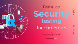 Воркшоп: Security testing fundamentals (Online)