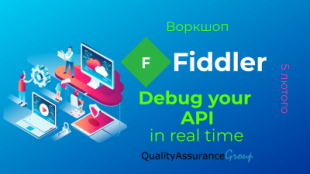 Воркшоп: Fiddler - Debug your API in real time