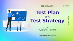 Воркшоп: Test Plan and Test Strategy (Online)