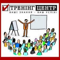 Тренінг Центр