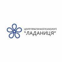 Центр практичної психології Ладаниця