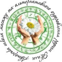 Авторська Школа масажу та альтернативного оздоровлення Оксани Жили