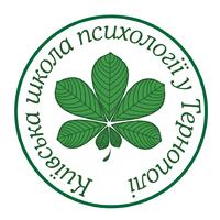 Київська школа психології у Тернополі